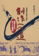 創作への道 漢字かな交じり書編 独創的な書の世界
