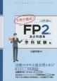 合格力養成! FP2級 過去問題集 学科試験編 平成27-28年 攻略のカギは過去問にあり!