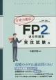 合格力養成! FP2級 過去問題集 実技試験編 平成27-28年 攻略のカギは過去問にあり!
