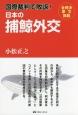 日本の捕鯨外交 国際裁判で敗訴! 全判決原文掲載