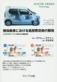 軽自動車における低燃費技術の開発 スズキのモノづくり哲学と技術創造 SUZUKI GREEN Technology