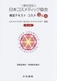 一般社団法人日本コスメティック協会 検定テキスト コスメQ&A<第2版> 2015 コスメマイスター&スキンケアマイスター対応