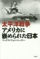 「太平洋戦争」アメリカに嵌められた日本