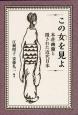 この女-ひと-を見よ 本荘幽蘭と隠された近代日本