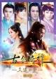 古剣奇譚 ~久遠の愛~ DVD-BOX 2