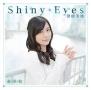 Shiny Eyes(豪華盤)(DVD付)