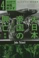 大日本帝国の興亡 神風吹かず<新版> (4)
