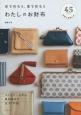 布で作ろう、革で作ろうわたしのお財布 コインケースから長財布まで全97作品