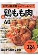 お買い得食材deパワーレシピ 鶏もも肉 おかずラックラク!BOOK(22)
