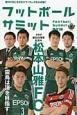 フットボールサミット 松本山雅FC 雷鳥は頂を目指す (31)