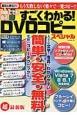 初めてでも安心 すごくわかる!DVDコピースペシャル 簡単・安全・無料-ただ- もう失敗しない!楽々で一発コピー!!