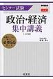 センター試験 政治・経済 集中講義<3訂版> 出題データに基づく必修50テーマ