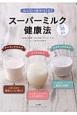太らない体をつくる!スーパーミルク健康法 ●ライスミルク●アーモンドミルク●ココナッツミルク