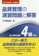 品質管理の演習問題と解答<第3版> QC検定試験 4級対応
