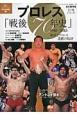 プロレス「戦後70年史」<永久保存版> 1945-2015 甦る日本スポーツ「栄光の記憶」4