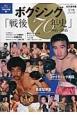 ボクシング「戦後70年史」」<永久保存版> 1945-2015 甦る日本スポーツ「栄光の記憶」5