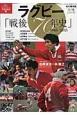 ラグビー「戦後70年史」<永久保存版> 1945-2015 甦る日本スポーツ「栄光の記憶」6
