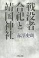 戦没者合祀と靖国神社