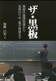 ザ・黒板 黒板の基礎知識から活用のワザ、電子黒板まで