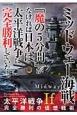 ミッドウェー海戦「魔の5分間」がなければ日本は太平洋戦争に完全勝利していた! If太平洋戦争完全勝利の仮想戦術