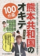 熊本共和国のオキテ100カ条 「はうごつ」「まうごつ」「なばんごつ」の三段活用を