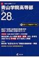 青山学院高等部 平成28年