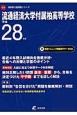 流通経済大学付属柏高等学校 平成28年