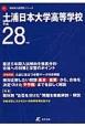 土浦日本大学高等学校 平成28年