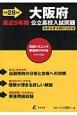 大阪府 公立高校入試問題 最近5年間 英語リスニング問題用CD付き 平成28年 最新年度志願状況収録