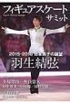フィギュアスケートサミット 2015-2016 日本男子の展望 羽生結弦