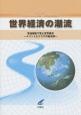 世界経済の潮流 2015 世界経済報告 2015上半期(1)