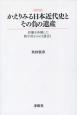 かえりみる日本近代史とその負の遺産<改訂版> 原爆を体験した戦中派からの《遺言》