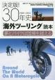 決定版!30年史「海外ツーリング」読本 1985~2015 夢とバイクは国境を越える