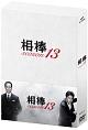 相棒 season 13 DVD-BOX I
