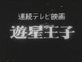 甦るヒーローライブラリー 第15集 遊星王子 第1部 遊星王子篇