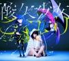 ミカヅキ(DVD付)