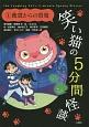 笑い猫の5分間怪談<上製版> 幽霊からの宿題 (1)
