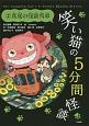 笑い猫の5分間怪談<上製版> 真夏の怪談列車 (2)