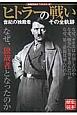 ヒトラーの戦い 世紀の独裁者 その全軌跡