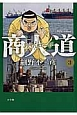 商人道-あきんロード-(3)