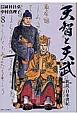 天智と天武-新説・日本書紀- (8)