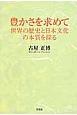 豊かさを求めて 世界の歴史と日本文化の本質を探る