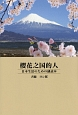 櫻花之国的人 日本生活のための副読本