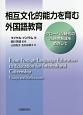 相互文化的能力を育む外国語教育 グローバル時代の市民性形成をめざして