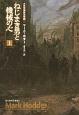 ねじまき男と機械の心(上) 大英帝国蒸気奇譚2