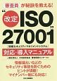 """審査員が秘訣を教える!""""改定ISO27001""""[情報セキュリティマネジメントシステム]対応・導入マニュアル"""