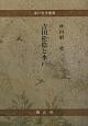 吉田松陰と水戸