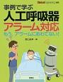 事例で学ぶ 人工呼吸器アラーム対応 もう,アラームにあわてない!