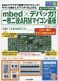 mbed×デバッガ!一枚二役ARMマイコン基板 WEBブラウザで即席プログラミング!サクッと動かし