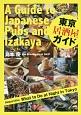 東京居酒屋ガイド Bilingual Edition